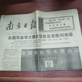 南方日报-第2800号-1975年10月21日-文革报