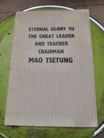 英文版《伟大的领袖和导师毛泽主席东永垂不朽》