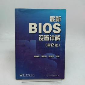 最新BIOS设置详解(第2版)