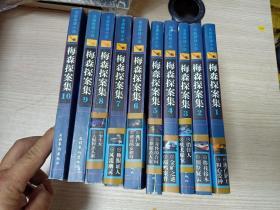 梅森探案集1-10全(一版一印)