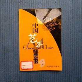 中国艺术经典全书:吉他 林飞主编