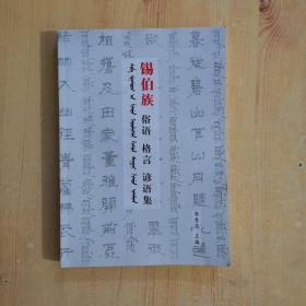 锡伯族 俗话 格言 谚语集