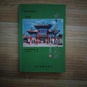 内乡县衙与衙门文化,增订版