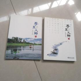 梦里水乡~寻美监利+多彩监利,,,两册