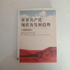 世界共产党现状及发展趋势