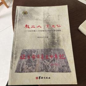 教立人 育立仁一北京市第80中学管庄分校文化建设集锦