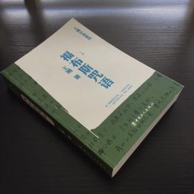 福布斯咒语(下卷)