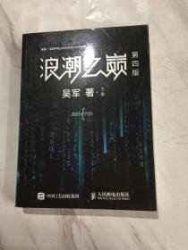 浪潮之巅(第四版)下册