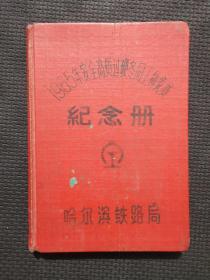 老日记本:哈尔滨铁路局  1965年安全高质过硬冬同工种竟赛 纪念册