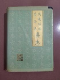 连南瑶族自治县县志(带勘误表)
