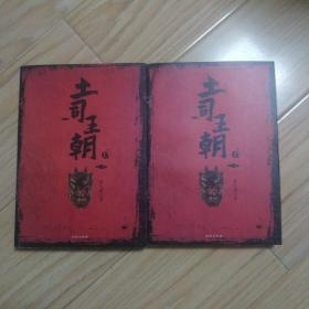 土司王朝(上下)(特惠品)    包邮挂