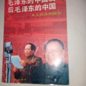 毛泽 东的中国及后毛泽东的中国
