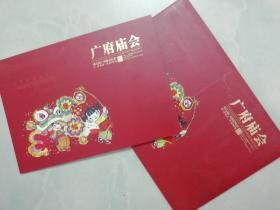 广府庙会 :第九届广府庙会纪念(邮折 )