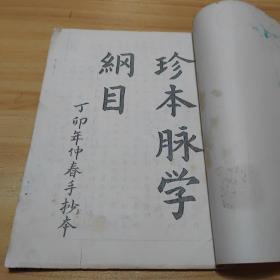 珍本脉学纲目【较早期的复印本手抄本】