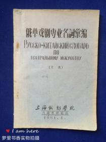 俄华戏剧专业名词汇编(初稿)油印