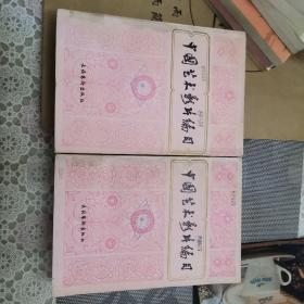 中国艺术影片编目[上下册全](外品如图,内页干净,图书馆的藏书贴粘在书脊上,87品左右)