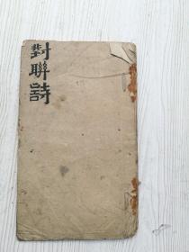 原装,对联诗一册全,书法极漂亮