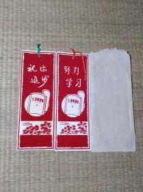 文革时期植绒书签——努力学习《毛泽东选集》+ 祝你进步《毛泽东选集》2枚老书签合售