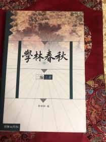 学林春秋(二编上册)
