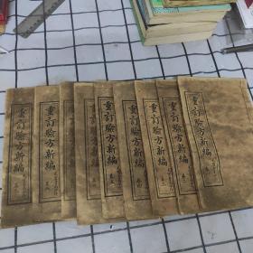 重订验方新编(1~9卷)