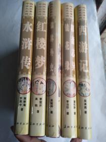 中国古典文学名著精品 红楼梦 水浒传 西游记儒林外史 聊斋志异镜花缘