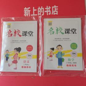 名校课堂,语文,数学BSD二年级上+教案(二合一)教师用书