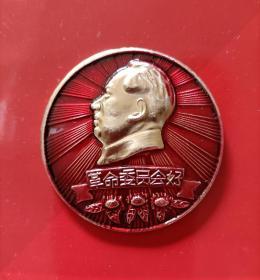 毛主席像章(革命委员会好)