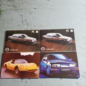 汽车明信片17张