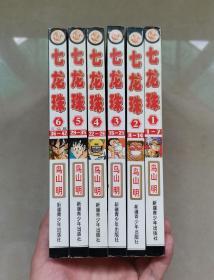 七龙珠 1-42 6册全