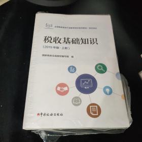 税收基础知识(2019年版套装上下册)