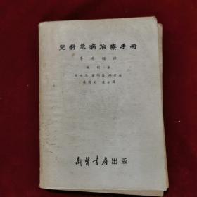 1954年《儿科急病治疗手册》De Sanctis and Varga 著,李鸿顺 译,新医书局 出版,印3000册
