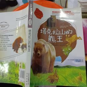 世界科普文学经典美绘本  塔克拉山的熊王  西顿动物文学经典