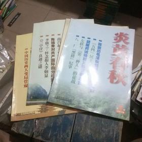 炎黄春秋2003年6+7+8+9四本合售