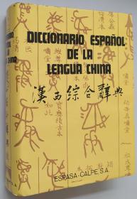 西班牙文原版书 DICCIONARIO ESPAÑOL DE LA LENGUA CHINA / Fernando Mateos  (Autor)