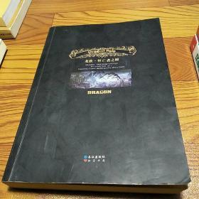 龙族Ⅱ:悼亡者之瞳(有黄金页)