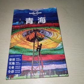 青海(第三版)LP孤独星球LonelyPlanet旅行指南