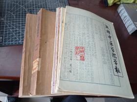 成都中医学院学报