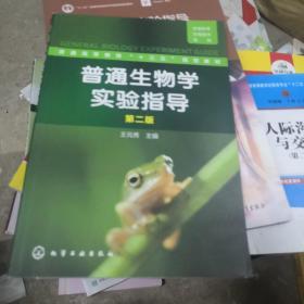 普通生物学实验指导(王元秀)(第二版)