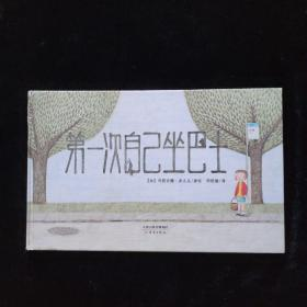 第一次自己坐巴士:尚童童书出品:送给孩子的礼物,带着好奇与勇敢上路