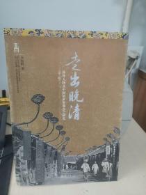 走出晚清:涉外人物及中国的世界观念之研究