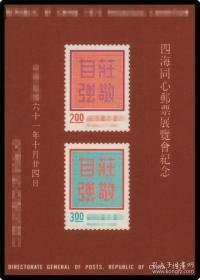 台湾纪144 四海同心邮展纪念小全张 1972年