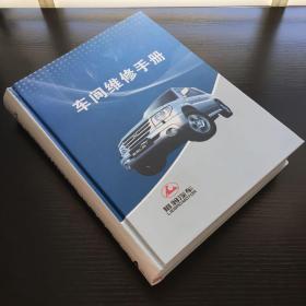 猎豹汽车车间维修手册 第二册