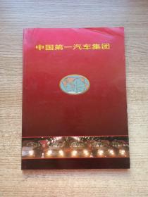中国第一汽车集团(大16开铜版纸画册)