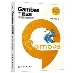 Gambas 程序设计从入门到精通--Gambas工程应用:基于国产操作系统