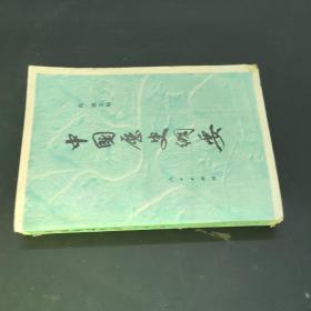 中国历史纲要