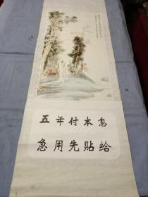 发行国库券,广泛集资金张大千山水年画。105/34