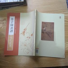 芥子园画谱:翎毛花卉