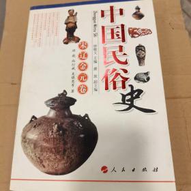 中国民俗史:宋辽金元卷