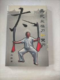 吴式太极刀和双刀