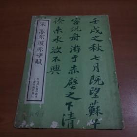 宋苏东坡赤壁赋  1988年一版一印